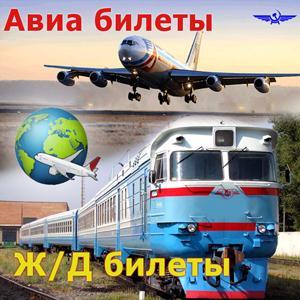 Авиа- и ж/д билеты Азнакаево