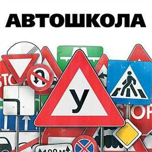 Автошколы Азнакаево
