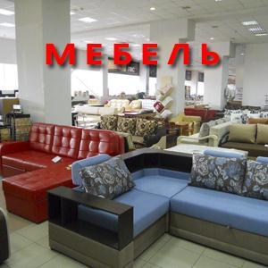 Магазины мебели Азнакаево