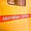 Аварийные службы в Азнакаево