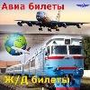 Авиа- и ж/д билеты в Азнакаево