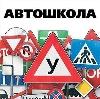 Автошколы в Азнакаево