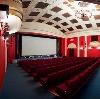 Кинотеатры в Азнакаево