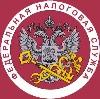 Налоговые инспекции, службы в Азнакаево