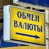 Обмен валют в Азнакаево