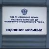 Отделения полиции в Азнакаево
