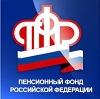 Пенсионные фонды в Азнакаево