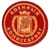 Военкоматы, комиссариаты в Азнакаево