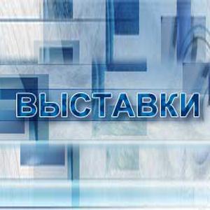 Выставки Азнакаево