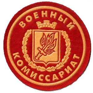 Военкоматы, комиссариаты Азнакаево